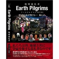 dvd_earthpilgrims.jpg